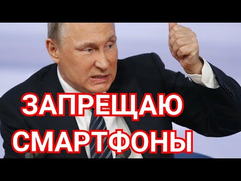 Путин Запретил Гаджеты Смартфоны и Планшеты