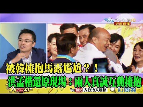 【精彩】被韓擁抱馬露尷尬?! 洪孟楷還原現場:兩人真誠互動擁抱