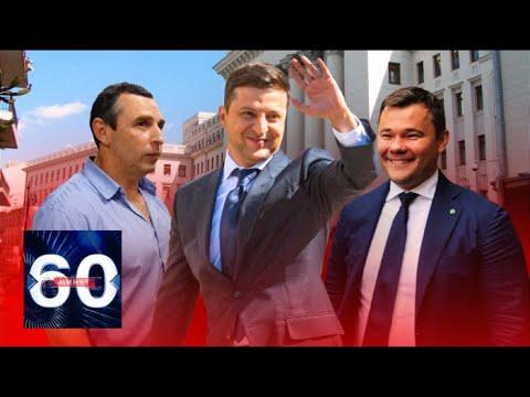 Это фиаско: на Украине очередной скандал! 60 минут от 21.10.19