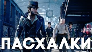 Пасхалки в Assassin s Creed Syndicate Easter Eggs