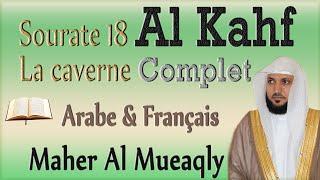Sourate 18 Al Kahf (La caverne) Maher Al Mueaqly [Complet] Arabe & Francais {écouter le coran}