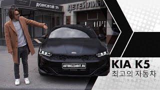 KIA K5 Plazza черная молния в …