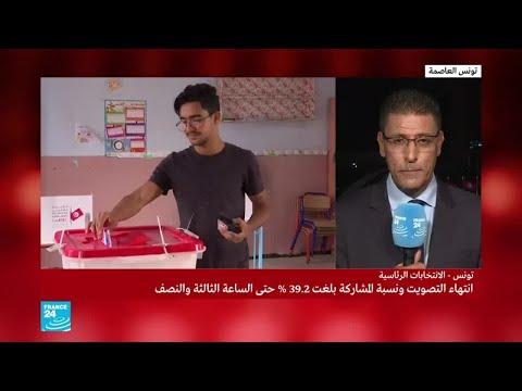 ما هي آخر الأرقام الرسمية حول نسبة المشاركة في الانتخابات الرئاسية التونسية؟  - نشر قبل 6 ساعة
