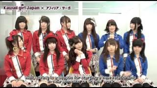 【Kawaii girl Japan】http://kawaii-girl.jp 4月24日に2ndアルバムArchism』をリリースするアフィリア・サーガが登場。 想い入れの強い曲や新メンバーについても聴いてみた ...