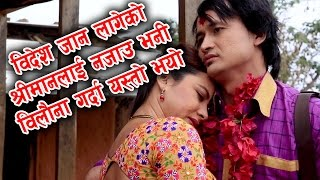 New Nepali lok song 2073/2016|| Bato Nachheka|| Yam Sunar & Purnakala BC|| Video HD