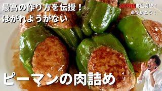 ピーマンの肉詰め|Koh Kentetsu Kitchen【料理研究家コウケンテツ公式チャンネル】さんのレシピ書き起こし