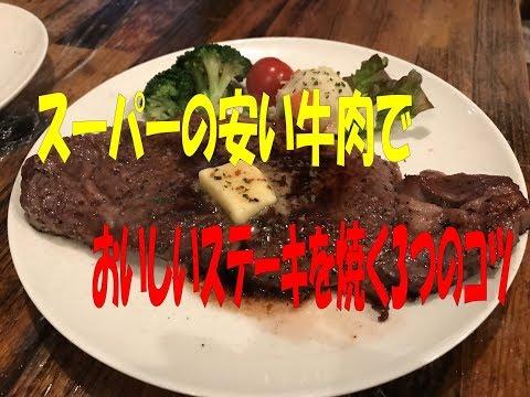 スーパーの安い肉で、おいしくステーキを焼く3つのコツ【まかない・レシピ】