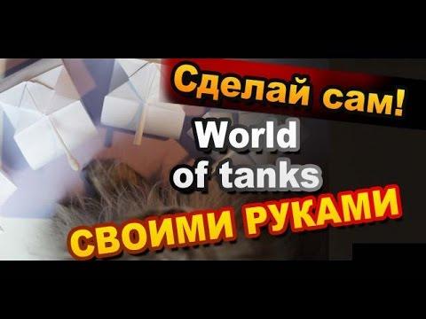 world of на как tanks ставки сделать