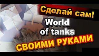 Worlds of Tanks На Столе Как Сделать Своими Руками / How to Make World of Tanks