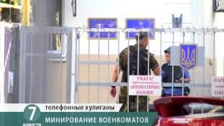 В Одессе минировали три военкомата