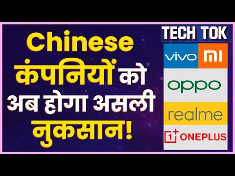Chinese Apps Ban in India: अब Chinese Companies का India में क्या होगा | 59 China Apps, TikTok Ban