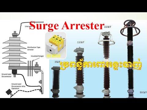 Surge Arrester Or Lightning Arrester Khmer Electric