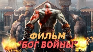 ВОЙНА МИРОВ ФИЛЬМ ПРО БОГОВ (БОГ ВОЙНЫ) HD