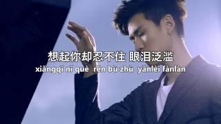 学着爱 Learn to Love - 周兴哲 Eric Chou [Karaoke Version Simplified Chinese & Pinyin lyrics]