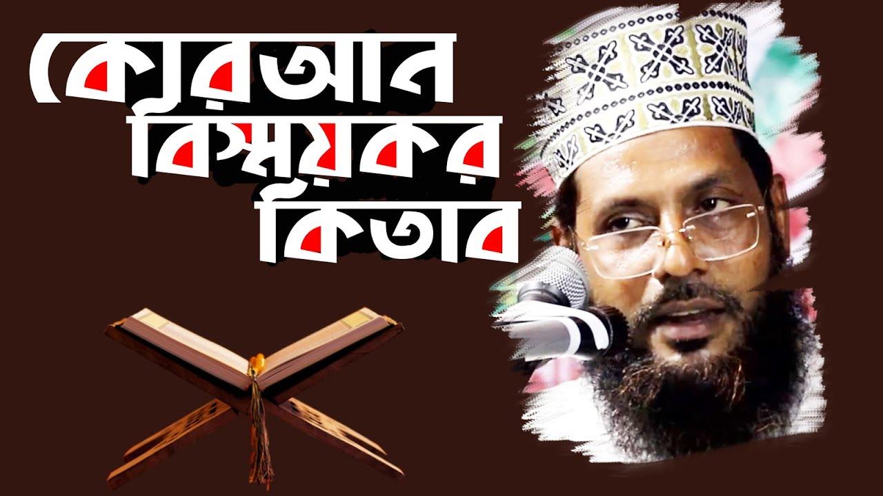 new bangla waz 2020|mawlana ibrahim khalil mujahid|মাওলানা ইব্রাহিম খলিল মুজাহিদ