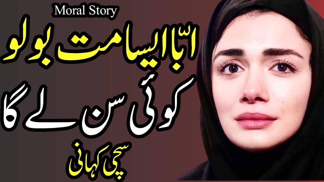 An Emotional & Heart Touching Story | Moral Story | Sabaq Aamoz Sachi Kahani In Urdu/Hindi St # 445