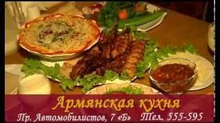 Армянская кухня Улан-Удэ приглашает вас на корпоративы, свадьбы, юбилеи