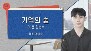 GFSF2020 어윤철 감독 GV 코멘터리