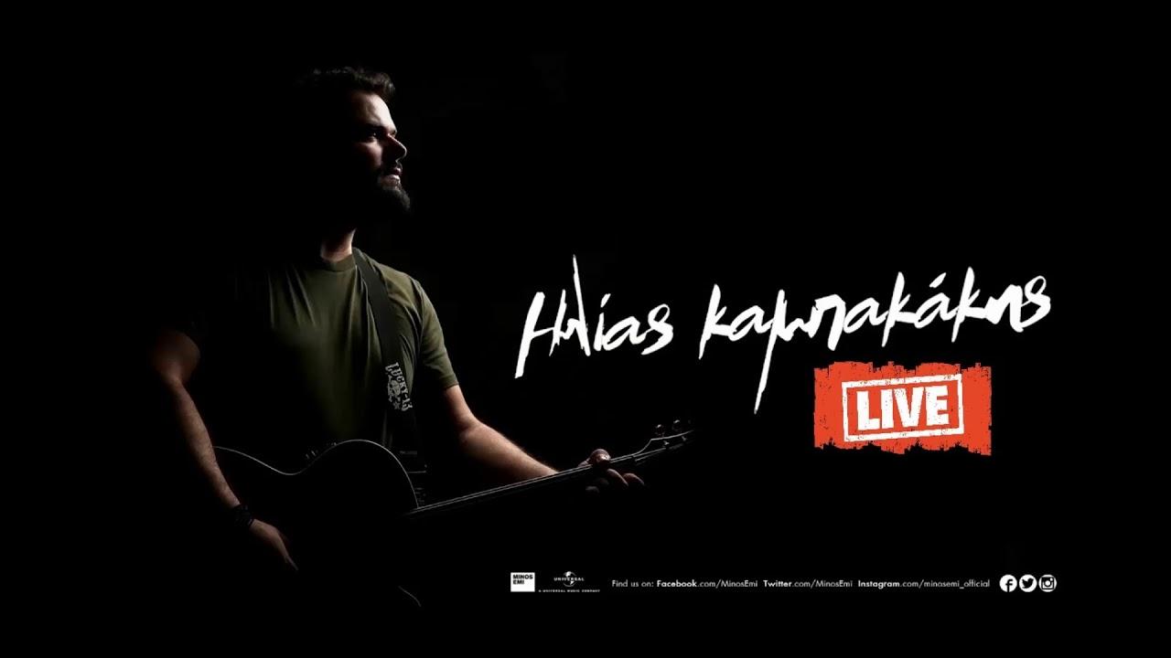 Ηλιας Καμπακακης - Live Medley
