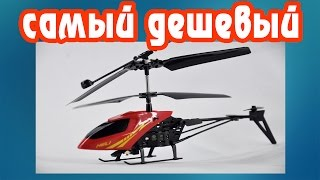 видео Хваст радиоуправляемым вертолетом с Aliexpress