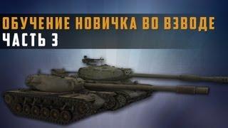 World of Tanks обучение новичка во взводе, выпуск 3