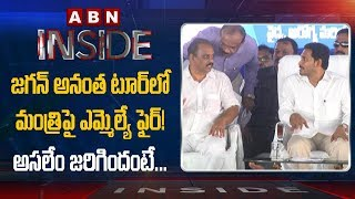 Clash between YSRCP MLA Kethireddy Pedda Reddy and Minister Shankar Narayana | Inside