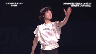 CaOI2018 Tatsuki Machida 町田樹 人間の条件 —— マーラー・アダージェット 町田樹 動画 2