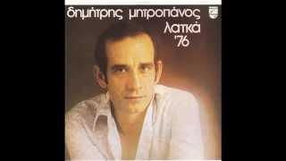 KATO AP TO POYKAMISO MOY  Dimitris Mitropanos  mp3
