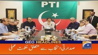Geo Headlines - 02 PM - 03 September 2018