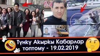 Түнкү жанылыктар | Бай АЙЫМДАРГА ага 379 миң доллар БЕРДИ-Бишкекте аялды ИТ таладыбы? | Акыркы Кабар