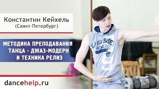 №546 Методика преподавания джаз-модерна и техники релиз. Константин Кейхель, Санкт-Петербург