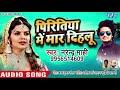 आ गया Narendra Mahi का सबसे दर्द भरा गीत 2019 - Piritiya Me Maar Dihalu - Bhojpuri Sad Song 2019