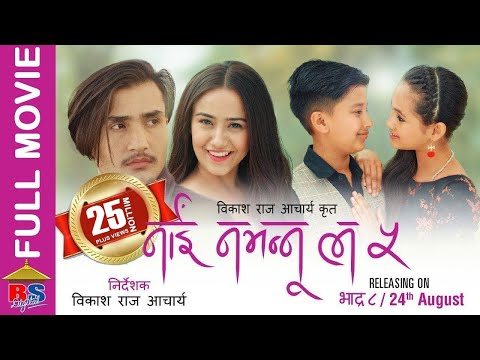 nai-nabhannu-la-5-||-full-length-movie-2018-|-swastima-khadka-|-abhishek-nepal-|-anubhav-regmi