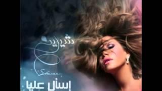 Shireen Abdul Wahab...We El Nabi Law Gane | شيرين عبد الوهاب...والنبي لو جاني