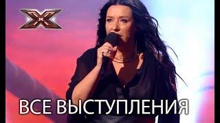 Алена Романовская - все выступления на Х-Фактор 8