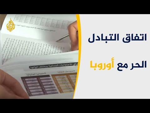 اتفاق التبادل الحر مع أوروبا يثير مخاوف المزارعين التونسيين  - نشر قبل 2 ساعة