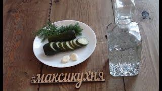 Малосольные огурчики (классический рецепт)
