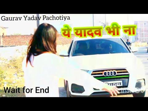 कयोंकि तुम  यादव हो Gaurav Yadav Pachotiya,Gabbar Vijay,