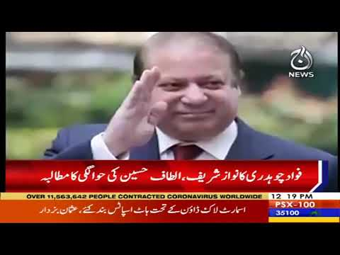 Headlines 12 PM | 6 July 2020 | Aaj News | AJT