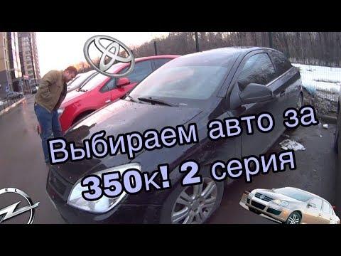 Выбираем машину за 350к в Казани! 2 серия