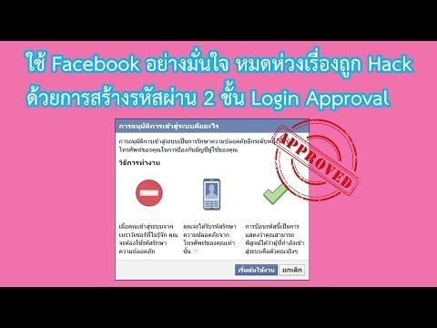 ใช้ Facebook อย่างมั่นใจ หมดห่วงเรื่องถูก Haack ด้วยการสร้้างรหัสผ่าน 2 ชั้น Login Approval