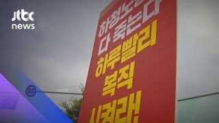 쫓겨나고 돈 못 받고…코로나 시대 노동자들의 '한숨' / JTBC 아침&