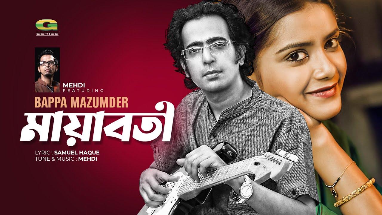 Mayaboti | মায়াবতী | Mehdi feat Bappa Mazumder | Samuel Haque | New Bangla Song 2021
