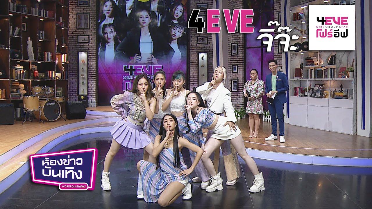 จิ๊จ๊ะ - 7 เมมเบอร์ 4 EVE  จากรายการ Girl Group Star l ห้องข่าวบันเทิง