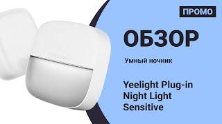 Умный ночник Xiaomi Yeelight Plug in Night Light Sensitive — Промо Обзор