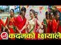 New Teej Song 2074 | Kadamko Chhaya Le - Muna Thapa & Dolraj Neupane Ft. Arjun Pandey & Roji Kuwor