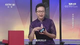 [健康之路]女中医的敬老方(二) 音乐、书法治耳鸣| CCTV科教