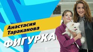 Экс-ученица Тутберидзе и Плющенко, новый мегаблогер - Настя Тараканова в ФИГУРКЕ