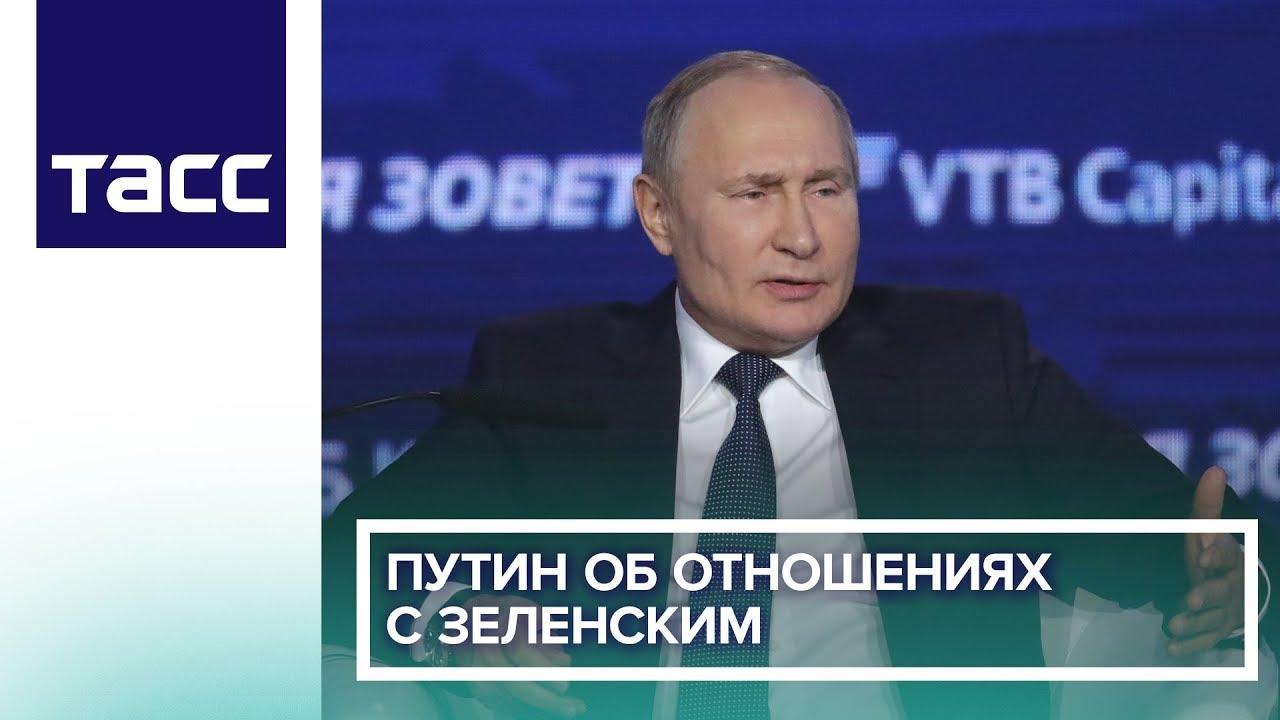 Путин: Зеленский искренне хочет улучшить ситуацию в Донбассе