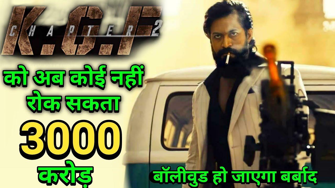 Kgf chapter 2 Trailer & Fight Sequence, Yash, Sanjay Dutt, Prasanth neel,Kgf chapter 2 Teaser, #Kgf2
